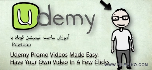 udemy2 - دانلود Udemy Promo Videos Made Easy: Have Your Own Video In A Few Clicks ساخت انیمیشن با Powtoon