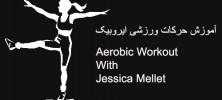 Aerobics 222x100 - دانلود Aerobic Workout With Jessica Mellet 2014 آموزش حرکات ورزشی ایروبیک