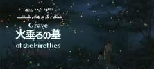 Grave of the Fireflies 222x100 - دانلود انیمیشن زیبای مدفن کرم های شبتاب – Grave of the Fireflies – Hotaru no Haka دوبله فارسی دو زبانه