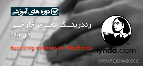 Lynda 2 - دانلود Lynda Rendering Exteriors in Maya - دوره آموزش رندرینگ نمای خارجی در مایا