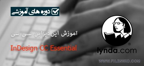 Lynda 21 - دانلود Adobe InDesign CC Essential Training آموزش ایندیزاین سی سی از لیندا