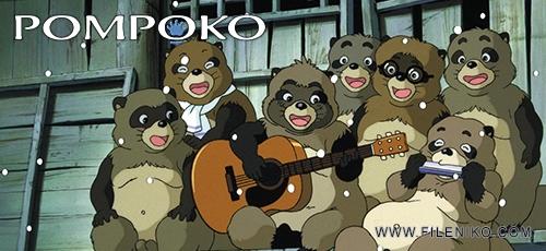 Pom.Poko  - دانلود انیمیشن Pom Poko پوم پوکو  با زیرنویس فارسی