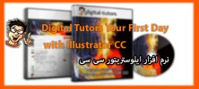 digital tutors1 222x100 - دانلود Digital Tutors Your First Day with Illustrator CC آموزش نرم افزار ایلوستریتور سی سی
