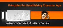 digital tutors16 222x100 - دانلود  Principles For Establishing Character Age آموزش نمایش سن در نقاشی کاراکترهای انسانی در فتوشاپ