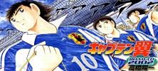 foot.ball  222x100 - دانلود کارتون زیبای فوتبالیست ها سری چهارم دوبله فارسی بخش سوم