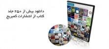 j2o0wlmewtytuwi7kzg3 222x100 - دانلود بیش از 250 جلد کتاب از انتشارات کمبریج
