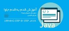 java learning persain 222x100 - دانلود فیلم های آموزش کامل زبان برنامه نویسی جاوا به زبان فارسی