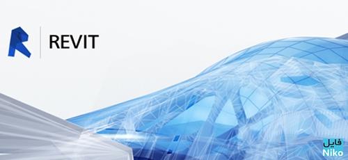 revit - دانلود Autodesk Revit 2020.0.1 + Extras مدلسازی سهبعدی و ترسیم جزئیات ساختمانی