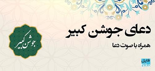 1 1 - دانلود دعای جوشن کبیر با صدای مداحان مشهور به علاوه متن و ترجمه