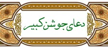1312007 809 222x100 - دانلود دعای جوشن کبیر (متن + ترجمه + فایل صوتی با صدای مداحان مشهور)