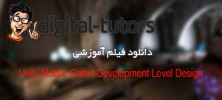 Level Design 222x100 - دانلود فیلم آموزشی Digital tutors Unity Mobile Game Development Level Design