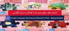 S51 222x100 - دانلود  Foreign Language Teaching and Reasearch Prees Beijing Readers S5 داستان های سطح بندی شده کودکان به زبان انگلیسی