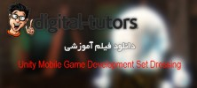 Set Dressing 222x100 - دانلود فیلم آموزشی Digital Tutors Unity Mobile Game Development Set Dressing