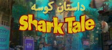 Shark Tale 222x100 - دانلود انیمیشن زیبای  داستان کوسه – Shark Tale دوبله فارسی