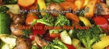 Untitled 142 222x100 - دانلود Chef Vito Natale-Raw Food آموزش آشپزی،تهیه غذاهای خام