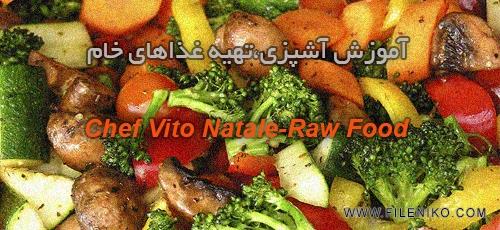 Untitled 142 - دانلود Chef Vito Natale-Raw Food آموزش آشپزی،تهیه غذاهای خام