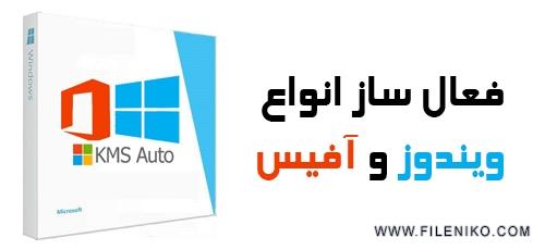 activator - دانلود کرک جدید ویندوز 7 ، 10 ، 8.1 و آفیس 2010 ، 2013 ، 2016 ، 2019 آپدیت مهر 97