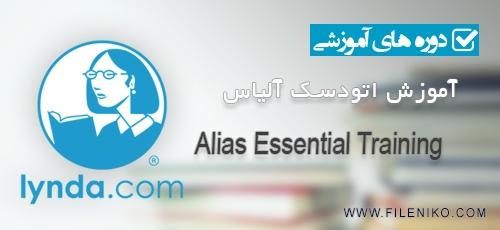 alias - دانلود Alias Essential Training آموزش اتودسک آلیاس