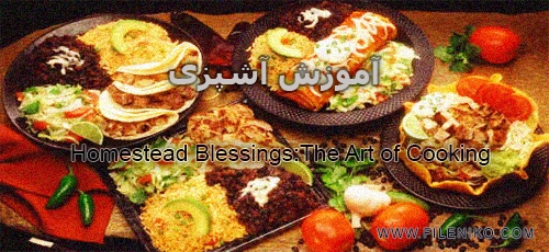 ashpazi - دانلود Homestead Blessings:The Art of Cooking آموزش آشپزی