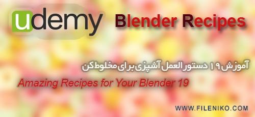 blender - دانلود Blender Recipes 19 Amazing Recipes for Your Blender آموزش 19 دستورالعمل آشپزی برای مخلوط کن