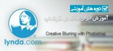 blur 222x100 - دانلود Creative Blurring with Photoshop آموزش ابزار Blur در فتوشاپ