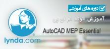 cadmep 222x100 - دانلود AutoCAD MEP Essential Training آموزش اتوکد ام ای پی، نرم افزار ترسیم نقشه تاسیسات ساختمان