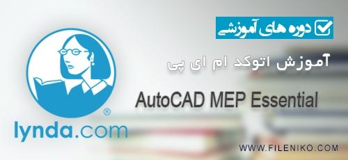 cadmep - دانلود AutoCAD MEP Essential Training آموزش اتوکد ام ای پی، نرم افزار ترسیم نقشه تاسیسات ساختمان