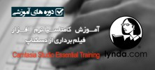 camp 222x100 - دانلود Camtasia Studio 8 Essential Training آموزش کامتاسیا،نرم افزار فیلم برداری از دسکتاپ
