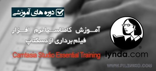 camp - دانلود Camtasia Studio 8 Essential Training آموزش کامتاسیا،نرم افزار فیلم برداری از دسکتاپ