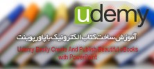 ebook 222x100 - دانلود Udemy Easily Create&Publish Beautiful eBooks with PowerPoint آموزش ساخت کتاب الکترونیک با پاورپوینت