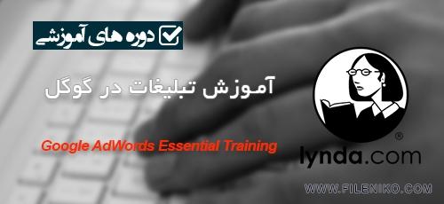 ggl - دانلود Google AdWords Essential Training آموزش تبلیغات در گوگل