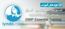 gimp 222x100 - دانلود GIMP Essential Training آموزش گیمپ،نرم افزار ویرایش عکس و رتوش چهره
