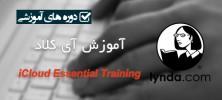 icloud 222x100 - دانلود فیلم آموزشی iCloud Essential Training آی کلاد