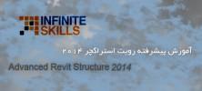 infi revit 222x100 - دانلود Infinite Skills Advanced Revit Structure 2014 آموزش پیشرفته رویت استراکچر 2014