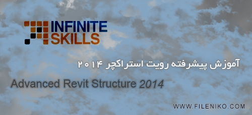infi revit - دانلود Infinite Skills Advanced Revit Structure 2014 آموزش پیشرفته رویت استراکچر 2014