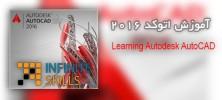 infinite 222x100 - دانلود Infinite Skills Learning Autodesk AutoCAD 2016 آموزش اتوکد 2016