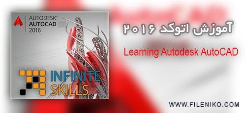 infinite - دانلود Infinite Skills Learning Autodesk AutoCAD 2016 آموزش اتوکد 2016