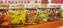 konserv 222x100 - دانلود Homestead Blessings:The Art of Canning آموزش کنسروسازی