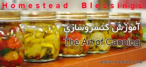 konserv - دانلود Homestead Blessings:The Art of Canning آموزش کنسروسازی