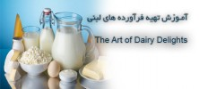 laban 222x100 - دانلود Homestead Blessings:The Art of Dairy Delights آموزش تهیه فرآورده های لبنی