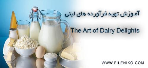laban - دانلود Homestead Blessings:The Art of Dairy Delights آموزش تهیه فرآورده های لبنی