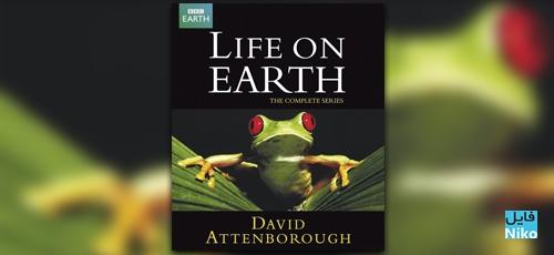 life o earth - دانلود مجموعه مستند Life on Earth 1979 زندگی بر روی زمین با زیرنویس انگلیسی