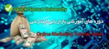 market 222x100 - دانلود Quick Sprout University Online Marketing Tutorial Series دوره های آموزشی بازاریابی اینترنتی