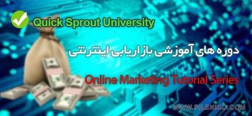 دانلود Quick Sprout University Online Marketing Tutorial Series دوره های آموزشی بازاریابی اینترنتی