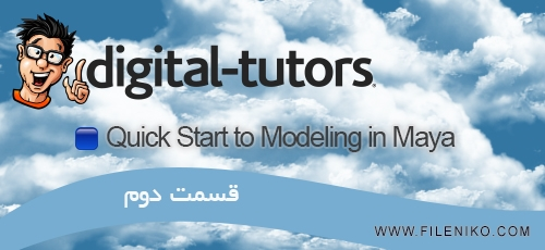 maya.v2 - دانلود فیلم آموزشی Digital tutors Quick Start to Modeling in Maya قسمت دوم