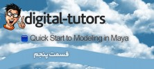 maya.v5 222x100 - دانلود فیلم آموزشی Digital tutors Quick Start to Modeling in Maya قسمت پنجم