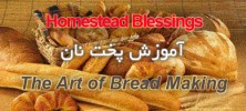 nan 222x100 - دانلود Homestead Blessings:The Art of Bread Making آموزش پخت نان