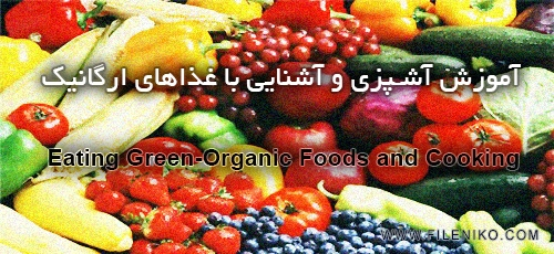 organi - دانلود The Living Series:Eating Green-Organic Foods and Cooking آموزش آشپزی،آشنایی با غذاهای ارگانیک