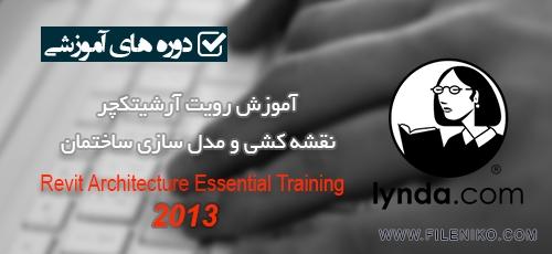 revit - دانلود Revit Architecture 2013 Essential Training آموزش رویت آرشیتکچر،نقشه کشی و مدل سازی ساختمان