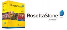 rosetta stone arabic 222x100 - دانلود Rosetta Stone Arabic v3 Level 1-3 آموزش زبان عربی